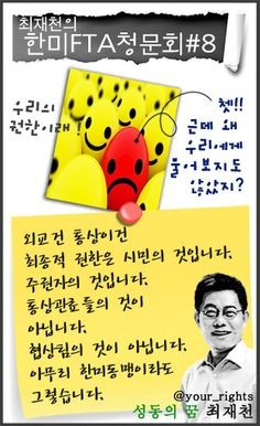 최재천의 한미FTA 청문회 #8