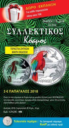 N112 SYLLEKTIKOS KOSMOS-COINSCLUB NEWS