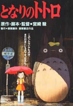 My Neighbor Totoro Japanese Movie Poster Print Pop Culture Graphics http://www.amazon.com/dp/B0041V1KHQ/ref=cm_sw_r_pi_dp_VUBFwb1MS6W8X