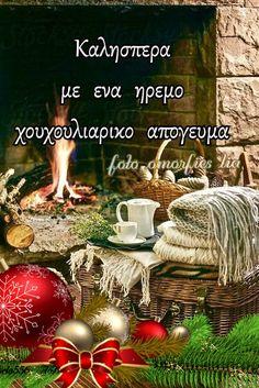 Greece, Christmas Tree, Games, Holiday Decor, Noel, Greece Country, Teal Christmas Tree, Xmas Trees, Gaming
