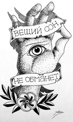Рука/кисть/глаз/эскизы/дотворк/sketches linework#dotwork#aystattoo#tattoo#tattooartist#tattooman#tattoolove#sketches#tattoomodel#tattoowork#workday#gomel#gomeltattoo#minsktattoo#tattooworld