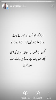 Urdu Thoughts, Poetry Collection, Your Story, Urdu Poetry, Art Sketches, Addiction, Workout, How To Plan, Sayings