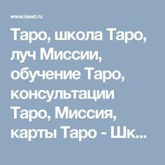 Таро, школа Таро, луч Миссии, обучение Таро, консультации Таро, Миссия, карты Таро - Школа таро Врата Изиды
