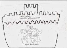 ...Το Νηπιαγωγείο μ' αρέσει πιο πολύ.: Αγιοδημητριάτικα - Πατρόν γοα τον Άγιο Δημήτριο στο Λευκό Πύργο