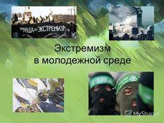"""Презентация на тему: """"Экстремизм в молодежной среде. Понятие «экстремизм» Экстремистская деятельность (экстремизм) - это деятельность общественных и религиозных объединений,"""". Скачать бесплатно и без регистрации."""