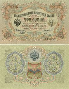 Russia 3 Rubles 1905 •  Arms with Russian eagle.