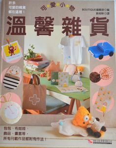 Lovely Sewing Zakka Goods Japanese Crochet Craft Book (In Chinese). $19,00, via Etsy.