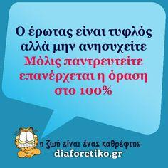 Greek Quotes, True Facts, True Stories, Funny Jokes, Lol, Memes, Husky Jokes, Meme, Jokes