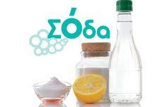 Σόδα για υγιεινή καθαριότητα και προσωπική περιποίηση - Natura Soda, Personal Care, Bottle, Drink, Self Care, Personal Hygiene, Flask, Jars, Soft Drink