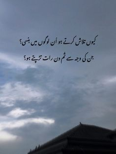 Poetry Quotes In Urdu, Best Urdu Poetry Images, Urdu Poetry Romantic, Urdu Quotes, Sad Words, Deep Words, Cool Words, Soul Poetry, Poetry Feelings