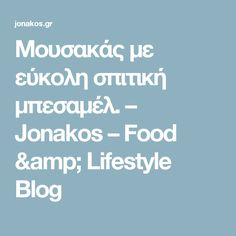 Μουσακάς με εύκολη σπιτική μπεσαμέλ. – Jonakos – Food & Lifestyle Blog