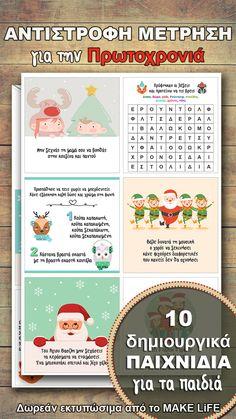 Πρωτοχρονιά και Αντίστροφη Μέτρηση. 10 παιχνίδια για τα παιδιά Christmas Music, Christmas Crafts For Kids, Christmas Activities, Christmas Deco, Xmas Crafts, Christmas Printables, Christmas 2019, Diy And Crafts, Merry Christmas