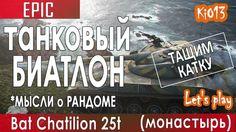 Bat Chat 25t - Тащим катку на карте Монастырь (Танковый биатлон) Как играют статисты World of Tanks Bat Chat 25t - We drag the rink on the map Temple (Tank b...
