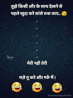 #Joke #jokeInHindi #hindijoke #ShivamR7 Latest Funny Jokes, Some Funny Jokes, Crazy Funny Memes, Wtf Funny, Funny Facts, Weird Facts, Crazy Facts, Funny Statuses, Jokes In Hindi