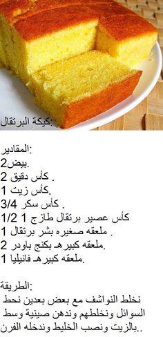 Arabic Dessert, Arabic Food, Sweets Recipes, Indian Food Recipes, Drink Recipes, Cooking Cake, Cooking Recipes, Delicious Desserts, Yummy Food