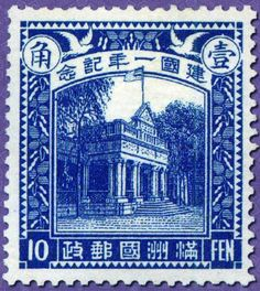 Manchukuo stamp 1933 More about stamps: http://sammler.com/stamps/