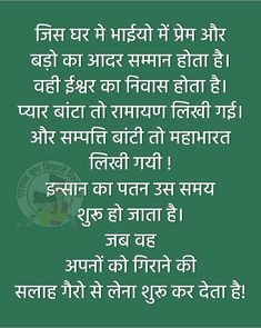 Hindi Quotes On Life, Poetry Quotes, Life Quotes, Dad Quotes, Best Quotes, Good Thoughts, Positive Thoughts, Sanskrit Quotes, Personality Quotes