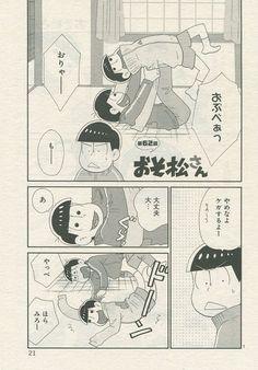『おそ松さん/62』シタラマサコ 原作:赤塚不二夫