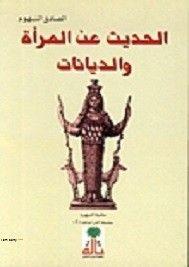 أريب تحميل كتاب قصة الزير سالم أبو ليلة المهلهل Pdf Pdf Books Reading Books Pdf Books