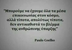 Paolo Coelho Quotes, Picture Quotes, Love Quotes, Natural Beauty Remedies, Greek Quotes, Positive Thoughts, How To Stay Healthy, It Hurts, Lyrics