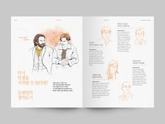 Page Layout Design, Book Design, Editorial Layout, Editorial Design, E Magazine, Magazine Design, Annual Report Layout, Text Layout, Layout Inspiration