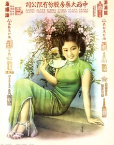 "Vintage Retro Pin- Up Chinese Advertisement Art Poster. Advertising Posters ""Shanghai Lady in Green Dress"" Retro Style Advertisement Art Print Shanghai Girls, Old Shanghai, Shanghai Night, Posters Vintage, Retro Poster, Art Posters, Poster Ads, Travel Posters, Vintage Images"