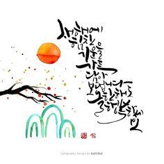 새해 캘리그라피작품 새해이미지, 글귀새해에 힘찬 기운을 가득담아 보냅니다. 올 한해도 행복하세요.새해... Caligraphy, Illustrations And Posters, Outdoor Photography, Diy Painting, Special Day, Sculpture Art, Diy And Crafts, Typography, Canvas