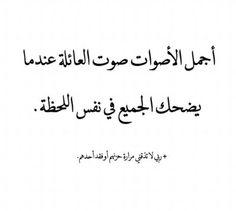 ربي استودعك مبسم عائلتي وقلبهم وصحتهم فأحفظهم بعينك التي لاتنام
