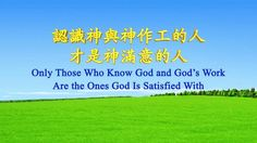 "【Almighty God】【Eastern Lightning】【The Church of Almighty God】Almighty God's Utterance ""Only Those Who Know God and God's Work Are the Ones God Is Satisfied With ""_C"