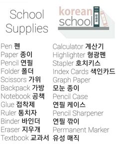Korean Language 한국어 Easy Korean Series 11 to 20 Korean Slang, Korean Phrases, Korean Quotes, Learn Basic Korean, How To Speak Korean, Korean Words Learning, Korean Language Learning, Korean Language School, Learn Korean Alphabet