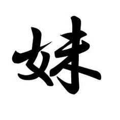 dad in japanese writing