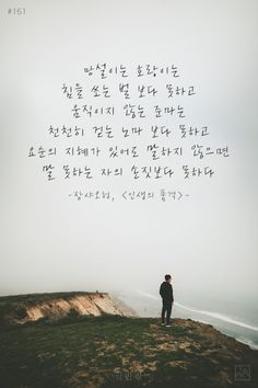클리앙 > 사진게시판 2 페이지 Wise Quotes, Famous Quotes, Korean Quotes, Korean Words, Typography, Lettering, Korean Language, Writing Styles, Talk To Me