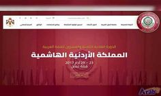 Official website for Arab Summit 2017 launched