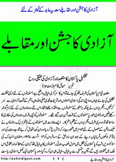 hec essay writing competition for th independence day of  essay on jashn e eid milad un nabi in urdu celebrations on birthday of prophet muhammad s w is called jashan e amad e rasool or day of eid milad un