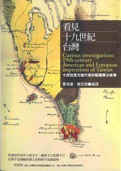 <Curious investigations: 19th-century American and European impressions of Taiwan> 看見十九世紀台灣:十四位西方旅行者的福爾摩沙故事