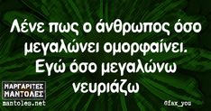 Stupid Funny Memes, Funny Quotes, Funny Shit, Funny Stuff, Funny Greek, Greek Quotes, True Words, Just For Laughs, Excercise