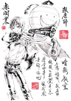 「赤羽業」/「極限の道」のイラスト [pixiv] karma akabane | koro sensei | ansatsu kyoushitsu