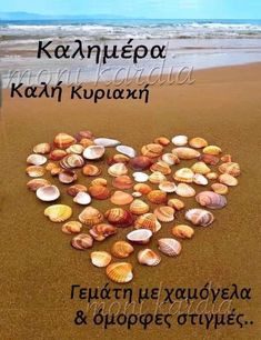 Greek Quotes, Heart Quotes, Funny Cartoons, Happy Sunday, Beautiful Pictures, Instagram Posts, Hearts, Lima, Palm Trees
