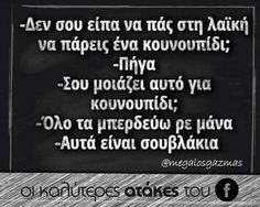 Funny Picture Quotes, Funny Quotes, Greek Quotes, Just For Laughs, Laugh Out Loud, Jokes, Lol, Content, Humor