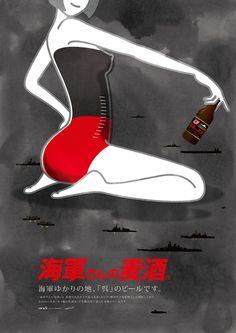 TANKER girl 海軍さんの麦酒 POSTER
