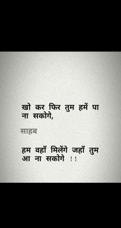 Girl quotes in hindi funny 60 ideas Shyari Quotes, Hurt Quotes, Quotes Images, Poetry Quotes, Qoutes, Funny Quotes, Broken Soul Quotes, Love Breakup Quotes, Reality Of Life Quotes