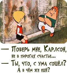 Funny cartoon phrases – About Words Russian Cartoons, Reality Shows, Guitar Art, Cartoon Wallpaper, Cool Cartoons, Just Kidding, Animation Film, Happy Kids, Childrens Books