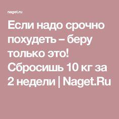 Если надо срочно похудеть – беру только это! Сбросишь 10 кг за 2 недели   Naget.Ru
