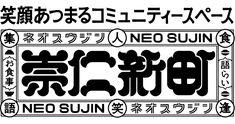 笑顔あふれるコミュニティースペース Typeface Font, Typography Fonts, Lettering, Japanese Poster Design, Chinese Design, Branding Design, Logo Design, Japanese Typography, Typo Logo