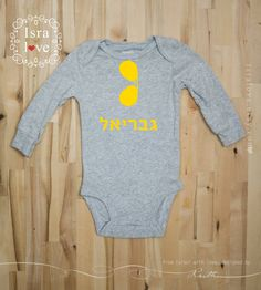 Jewish Baby gift, Personalized HEBREW name onesie with sunglasses for boys by isralove, Brit Milah gift, Jewish baby naming ceremony