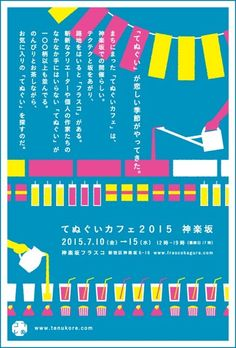newsアーカイブ - イラストレーター スズキトモコ|tomo-com.com Cheers, Cool Designs, Anniversary, Graphic Design, Poster, Color, Colour, Billboard, Visual Communication