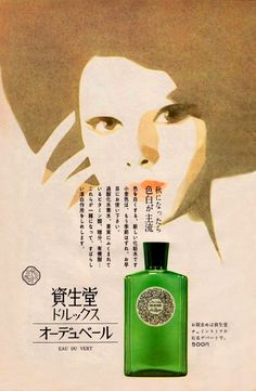 Vintage Beauty Ad #graphicdesign #vintage #ads