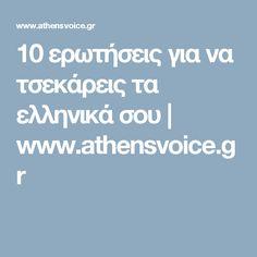 10 ερωτήσεις για να τσεκάρεις τα ελληνικά σου   www.athensvoice.gr