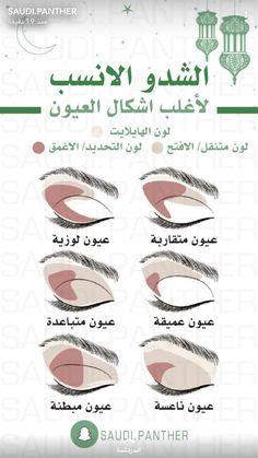 الشدو الانسب Eye Makeup Steps, Eye Makeup Art, Skin Makeup, Makeup Artist Tips, Beauty Makeup Tips, Makeup Dupes, Makeup Cosmetics, Maquillage Yeux Cut Crease, Learn Makeup
