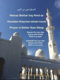 Fajr Namaz  Namaz Ke Liye Aae Hayya alas Salah  Rush to prayer                                    حي على الصلاة  Kamyabi Ke Liye Aae Hayya alal Falah   Rush to success                             حي على الفلاح